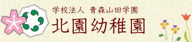 十和田市 北園幼稚園